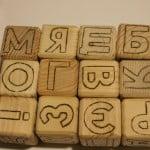 Кубики з алфавітом
